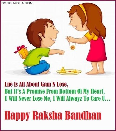 Raksha Bandhan Picture Message For Sister Whatsapp And Facebook Share