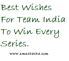 best wishes sms for cricket to team india