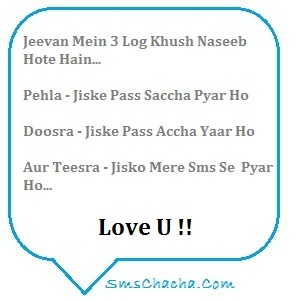 Boyfriend Girlfriend Love Sms In Hindi