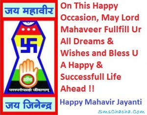 happy mahavir jayanti Image 2016 whatsapp and facebook image