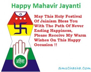 greetings on mahavir jayanti