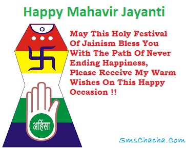 Mahavir Jayanti Greetings Sms