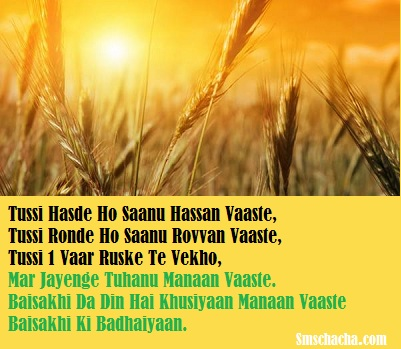 baisakhi punjabi picture whatsapp blessings