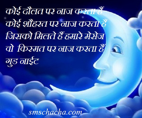 Also Like Good Night Picture Sms Hindi