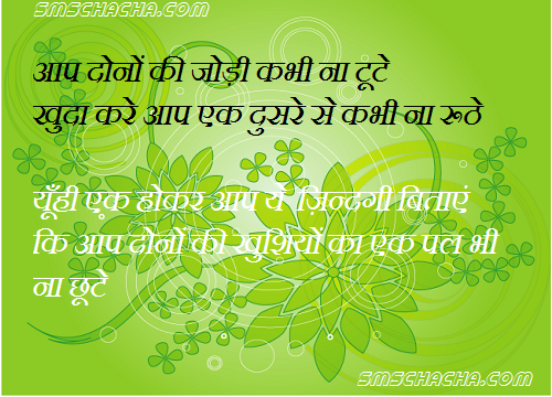 ANNIVERSARY SHAYARI pics facebook hindi sms