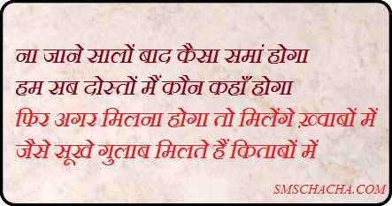 FRIENDSHIP SHAYARI Status For Facebook Wall Image