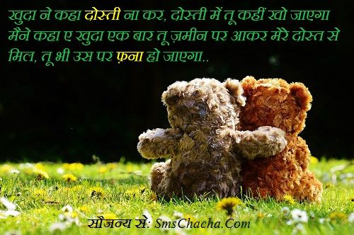 Friendship Shayari With Wallpaper DP