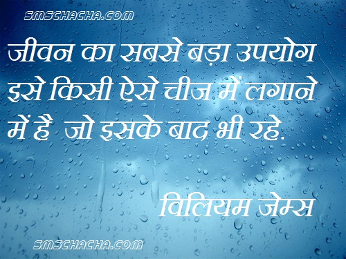 Inn Trending Funny Quotes On Life And Love In Hindi