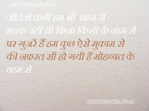 hindi cute love shayari picture sms