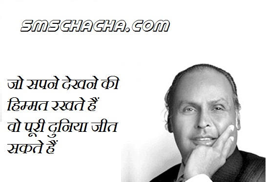 sms on dhirubhai ambani hindi quote picture motivational