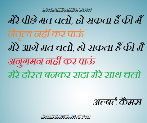 Friendship Quote In Hindi Said By Albert Camus To Send Your Friends    Quotes On Friends In Hindi