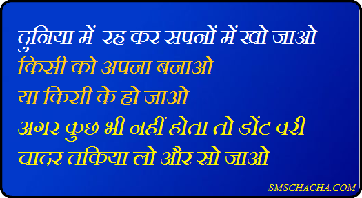 Funny Good Night Shayari Sms