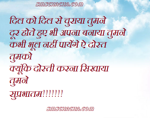 Good Morning Friends Shayari