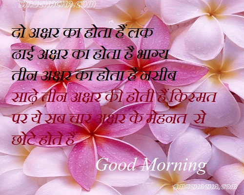 Good Morning Inspirational hindi picture facebook