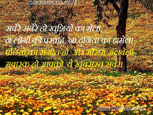 Good Morning Sms Shayari Hindi