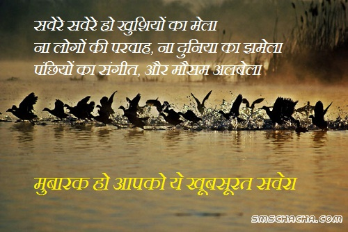good morning sms hindi photo shayari share saying