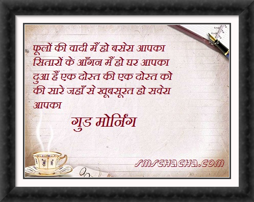Good Morning Shayari Sms