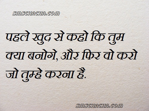 hindi inspirational quotes with english translation