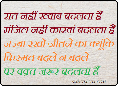 Suvichar Sms In Hindi
