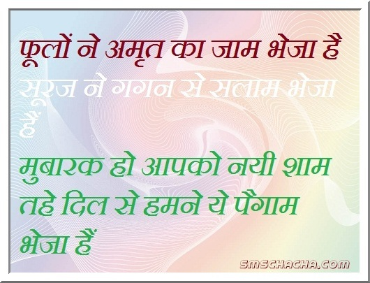 shayari good evening for facebook picture wallpaper