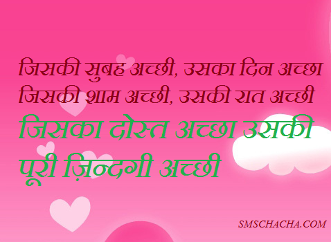 Good Morning Shayari With Photo