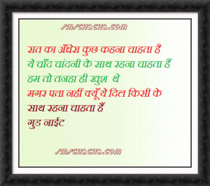 good night shayari sms image for facebook share