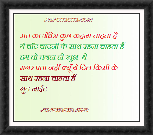 Good Night Shayari Sms