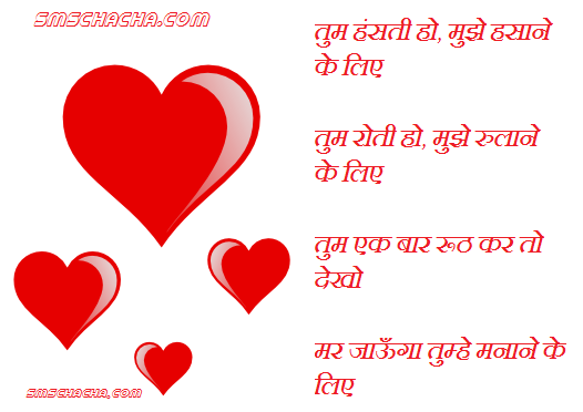 Sorry Shayari In Hindi