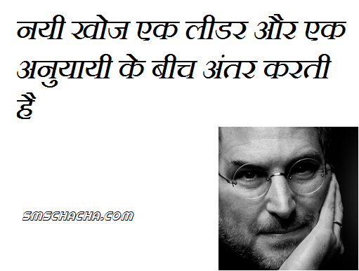 Steve Jobs Hindi Quotes