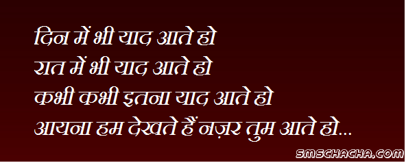 Friendship Shayari In Hindi For Facebook