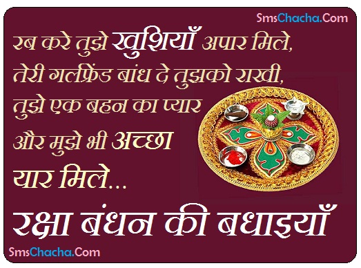 Funny Raksha Bandhan Sms in Hindi