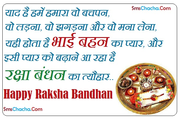 pics images on raksha bandhan advance hindi facebook
