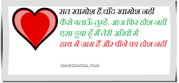 love shayari facebook to share
