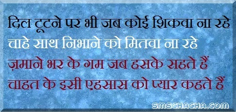 Love Shayari Hindi Sms