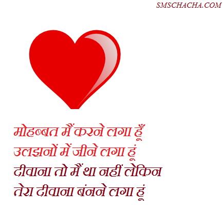 Love Shayari With Picture