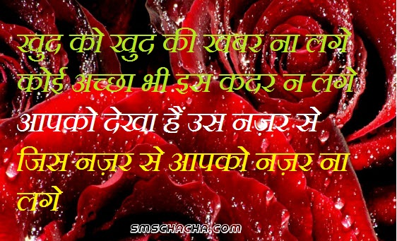 mohabbat shayari picture Wallpaper To Share Facebook