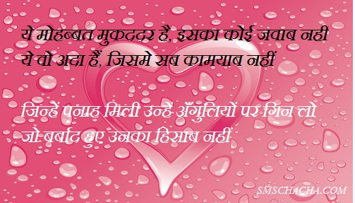 Mohabbat SMS Shayari http://www.smschacha.com/friendship-sms/friendship-sms-in-hindi.html