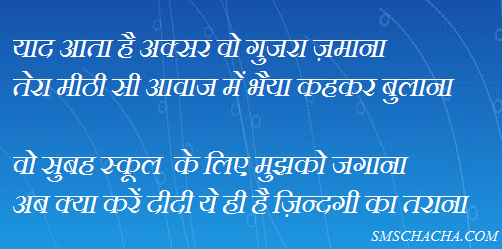rakhi shayari quotes