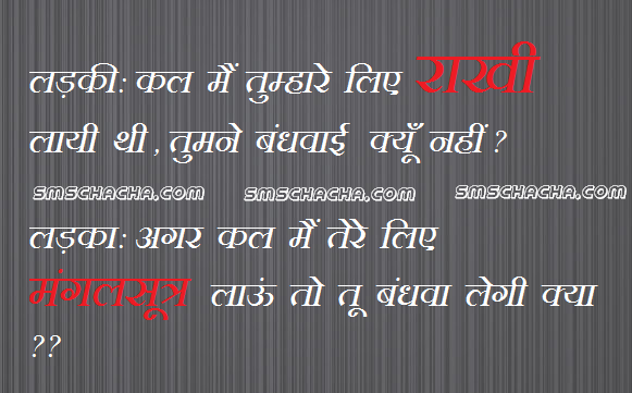 Raksha Bandhan Jokes Hindi