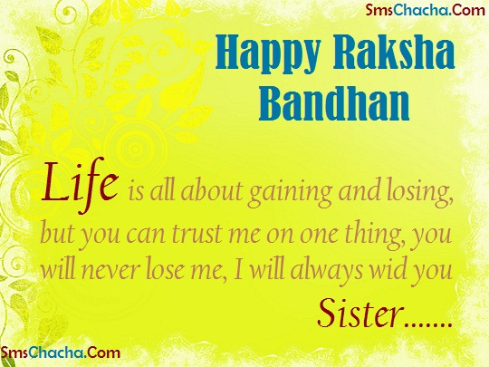 Raksha Bandhan Sms Message