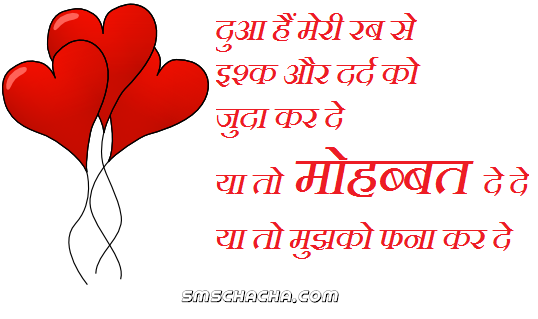 sad love shayari  hindi image to share