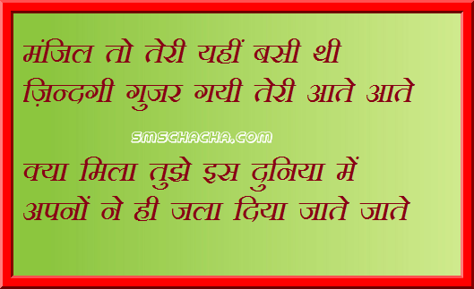 shamshan shayari very sad