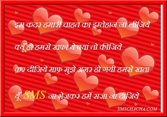 I Love You Quotes In Hindi Sms : Sorry Quotes In Hindi For Love Picture Sms Status Whatsapp Facebook