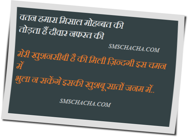 15 august shayari hindi