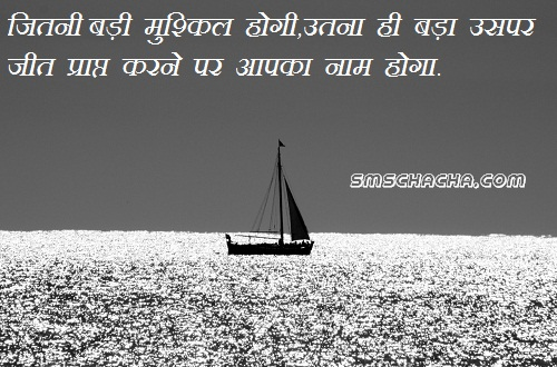 Motivational Good Night Hindi Sms