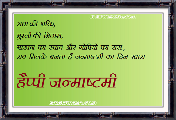 Krishna Janmashtami Shayari Hindi Facebook Share