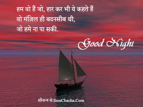Positive Quotes Hindi Picture Whatsapp And Facebook Share Good Night