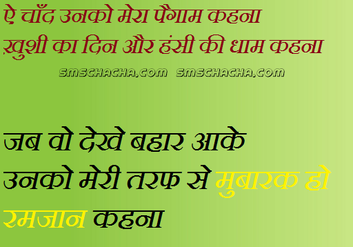 Ramadan Shayari In Hindi