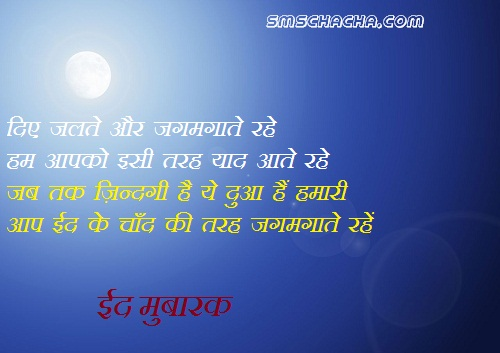 Shayari On Eid Mubarak In Hindi