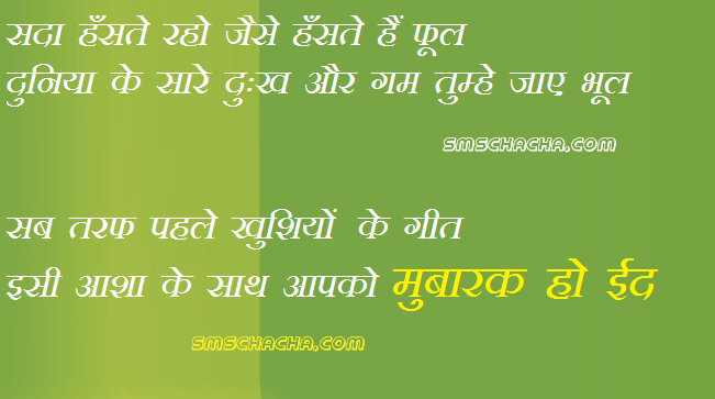 eid sms in hindi 2012 pic shayari